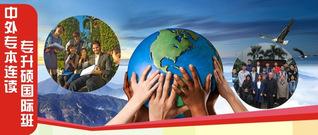 欧美、澳洲合作项目招生简章
